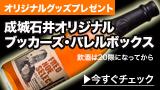 Seijoishii_bookers_banner2