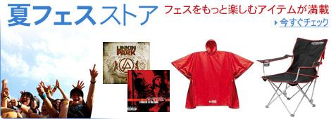 Rock-festival09-tcg-1-mix