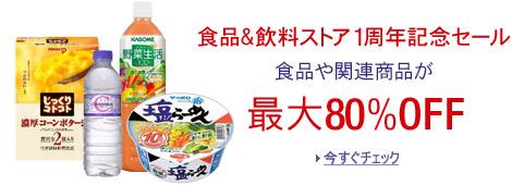 食品&飲料ストア1周年記念セール