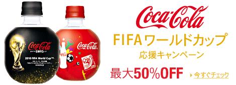 Coca_cola_fifa_cola_tcg._V209751473_
