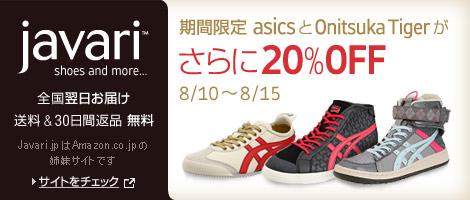 Asics_sale_tcg