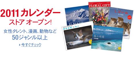 Calendar_2011_tcg