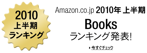 Best-books-2010-tcg._V191208836_