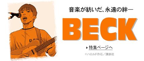 Beck_koyuki_tcg