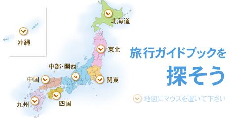 Japantravelmap