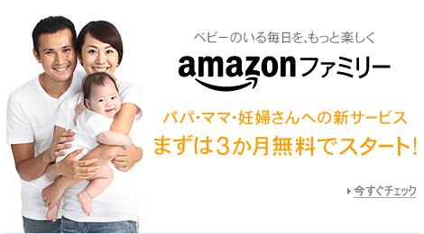 Amazonfamily_tcg_gw