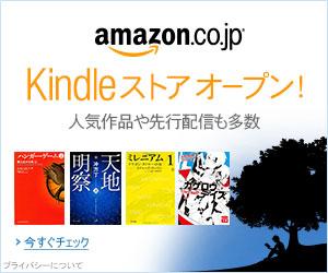 Kindlestore-assoc-c-JP-300x250._V402066273_