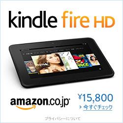 FireHD-assoc-d-JP-250x250