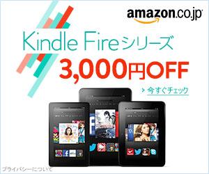 Fire-3000yen-off-assoc-d-JP-300x250
