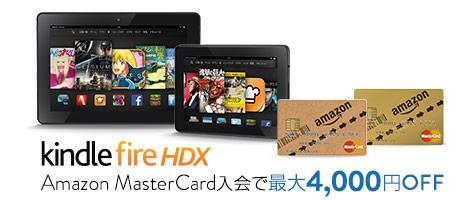 Creditcard-HDX-tcg-d-JP-470x200