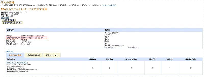 SellerCentralScreenshot