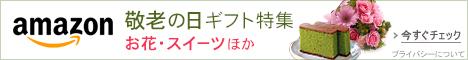 Keirou_food_flower_468x60[1]