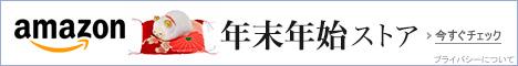 Food_nenmatsu_468x60[1]