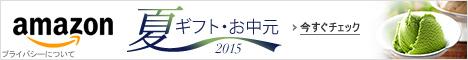 Assoc_468x60_x-site_summergift2015