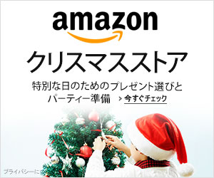 Christmas_assoc300x250