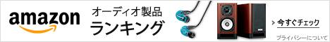 Ce_audio_ranking_assoc_468x60