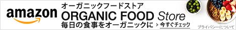 Organic_assoc_468x60[1]