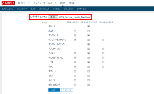 AWSxZabbix3_01_import-template