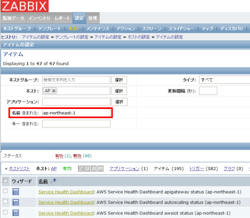 AWSxZabbix3_07_application_2.2