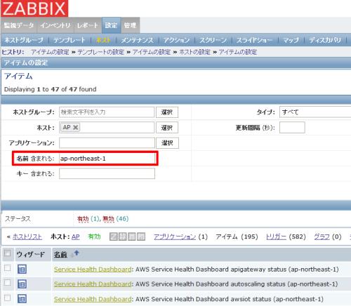 AWSxZabbix3_07_application_2.2