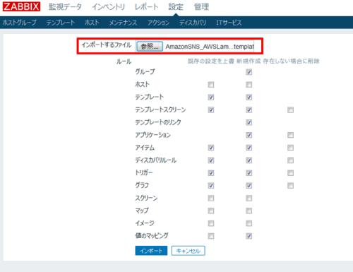 AWSxZabbix5_01_import_template