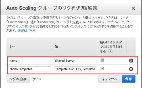 AWSxZabbix5_17_AutoScaling_tag