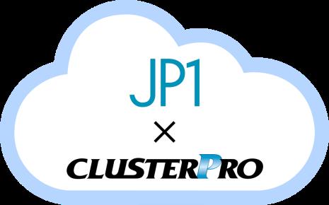 JP1-CLUSTERPRO