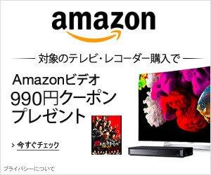 Amazonvideocoupon990_0203_300x250._V535769984_