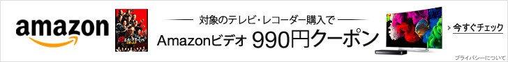 Amazonvideocoupon990_0203_728x90._V535769987_