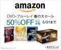 1029916_dvd_springsale_22_assoc_300x250