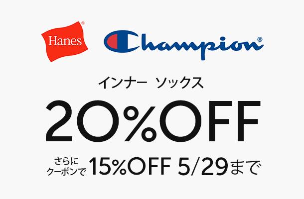 1044124_apparel_promotion_hanes_610x400