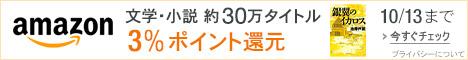 【3%ポイント還元】文学・小説約30万タイトル_468x60