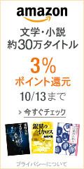 【3%ポイント還元】文学・小説約30万タイトル_120x240