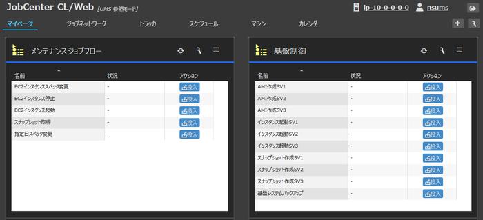 6.AWS制御コントロールパネルイメージ