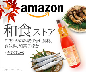0821_food_washoku_autumn_ad_300x250[1]