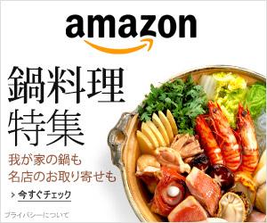 1006_food_nabe_ad_300x250[1]