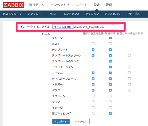 AWSxZabbix1_template_import
