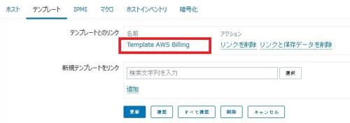 AWSxZabbix2_04_set-template