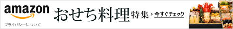 06_osechi_2016_assoc_468x60[1]