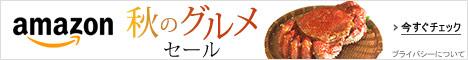 Autumn_gourmet_sale_assoc468x60[1]