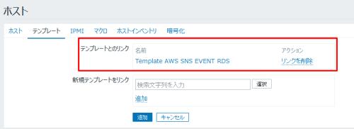 AWSxZabbix5_03_host_template