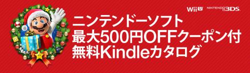 NintendoKindle_Assoc
