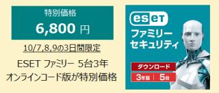 ESET_frontoff_6800_ver02
