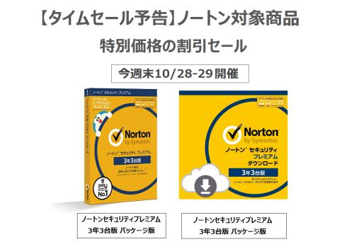 Norton セキュリティソフト