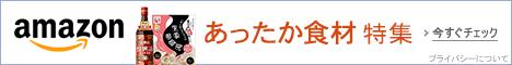 Food_attaka_468x60[1]