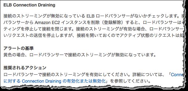 ELB_ConnectionDraining