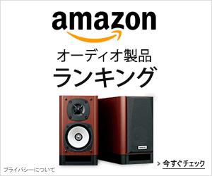Ce_audio_ranking_assoc_300x250