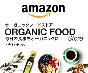 Organic_assoc_300x250[1]