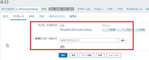 AWSxZabbix4_03_host_template