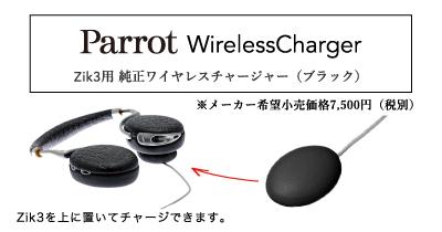 Zik3-wireless-charger